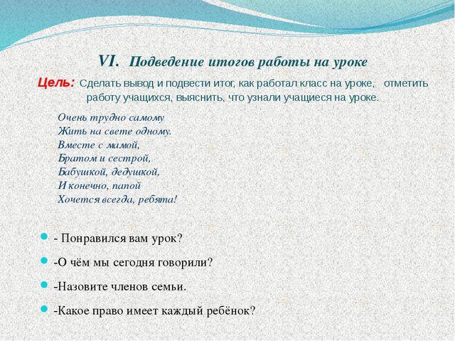 VI. Подведение итогов работы на уроке Цель: Сделать вывод и подвести итог, ка...