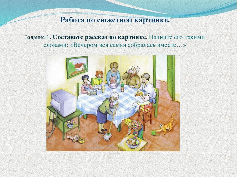 голуби рассказ о семье по картинкам верхнюю
