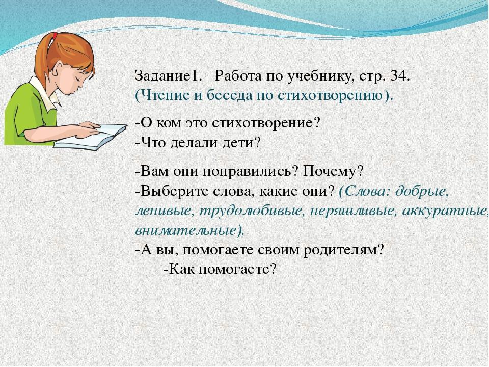 Задание1. Работа по учебнику, стр. 34. (Чтение и беседа по стихотворению). -О...