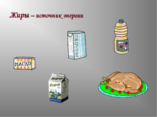 Жиры – источник энергии