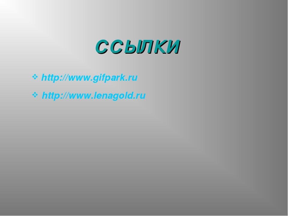 ССЫЛКИ http://www.gifpark.ru http://www.lenagold.ru