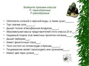 Выберите признаки классов: П- паукообразные; Р-ракообразные. Обитатели солено