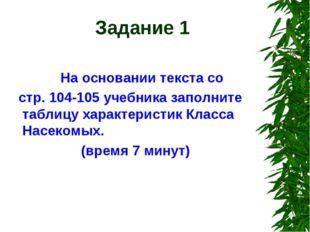 Задание 1 На основании текста со стр. 104-105 учебника заполните таблицу хара