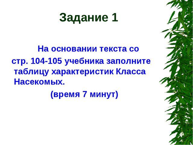 Задание 1 На основании текста со стр. 104-105 учебника заполните таблицу хара...