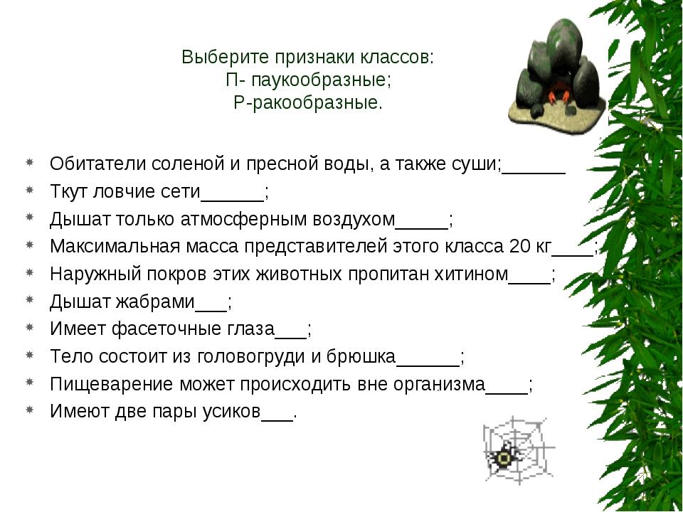 Выберите признаки классов: П- паукообразные; Р-ракообразные. Обитатели солено...