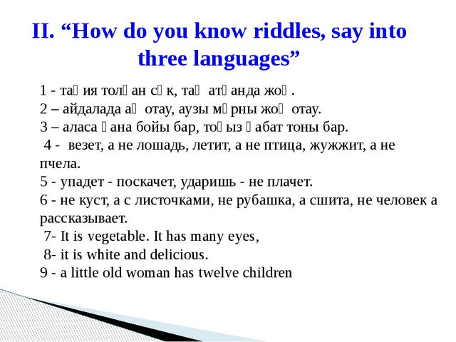 "II. ""How do you know riddles, say into three languages"" 1 - тақия толған сөк,..."