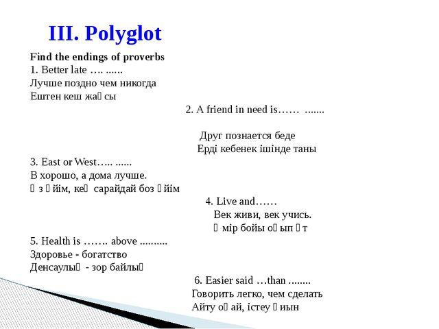 III. Polyglot Find the endings of proverbs 1. Better late …. ...... Лучше поз...