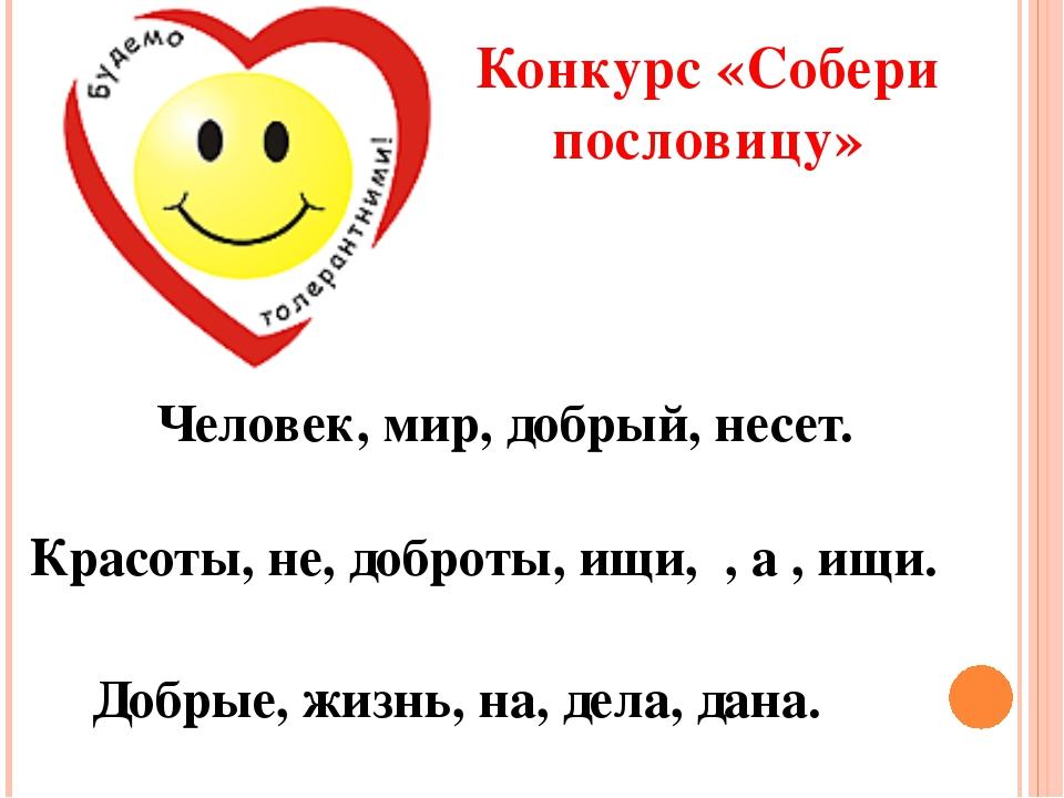 Конкурс «Собери пословицу» Человек, мир, добрый, несет. Красоты, не, доброты,...