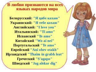 """В любви признаются на всех языках народов мира Белорусский: """"Я цябе кахаю"""" Ук"""