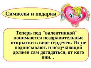 """Символы и подарки Теперь под """"валентинкой"""" понимаются поздравительные открытк"""