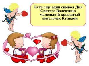 Есть еще один символ Дня Святого Валентина – маленький крылатый ангелочек Куп