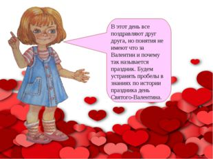В этот день все поздравляют друг друга, но понятия не имеют что за Валентин