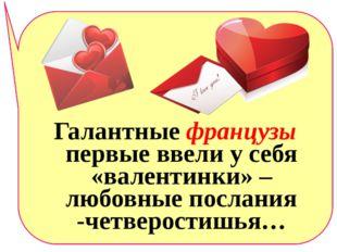 Галантные французы первые ввели у себя «валентинки» – любовные послания -четв