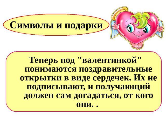 """Символы и подарки Теперь под """"валентинкой"""" понимаются поздравительные открытк..."""