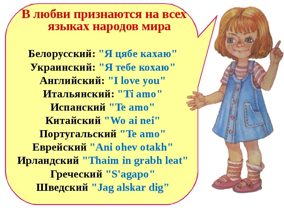 """В любви признаются на всех языках народов мира Белорусский: """"Я цябе кахаю"""" Ук..."""