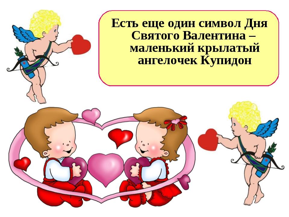 Есть еще один символ Дня Святого Валентина – маленький крылатый ангелочек Куп...