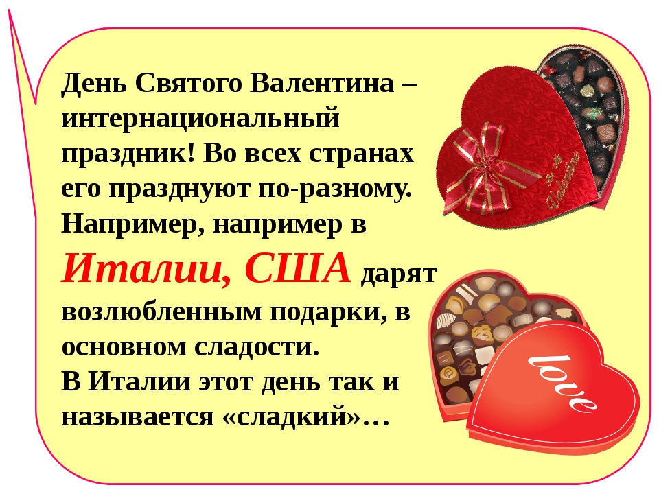 День Святого Валентина – интернациональный праздник! Во всех странах его праз...
