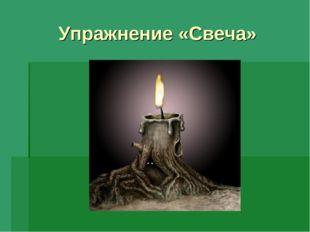 Упражнение «Свеча»