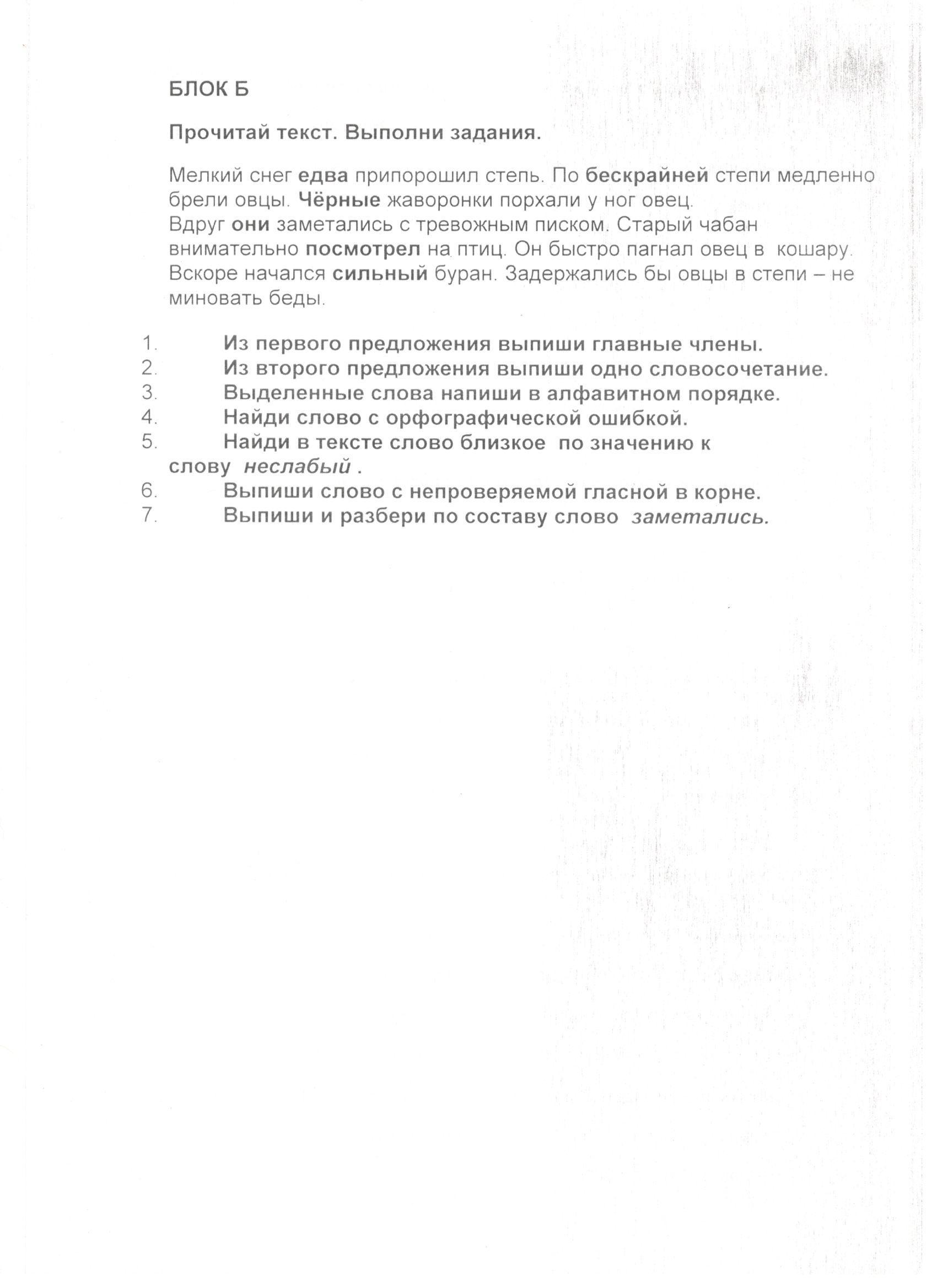 C:\Documents and Settings\user\Мои документы\русский язык 4\блок б.jpg