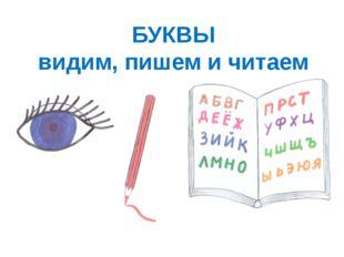 БУКВЫ видим, пишем и читаем