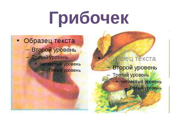 Грибочек