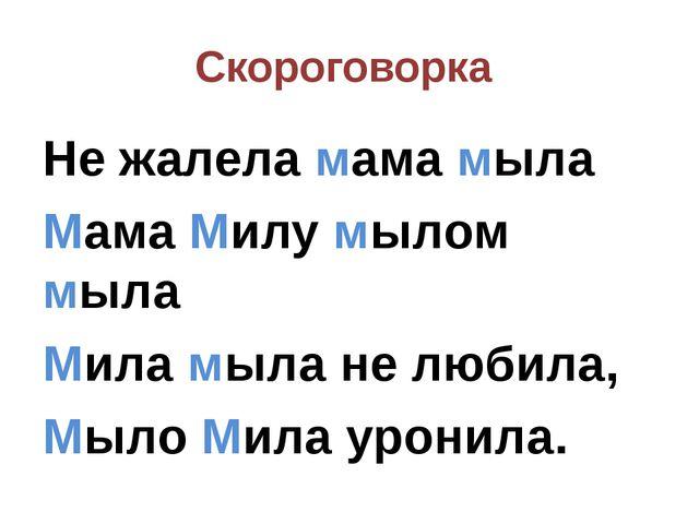 Скороговорка Не жалела мама мыла Мама Милу мылом мыла Мила мыла не любила, Мы...