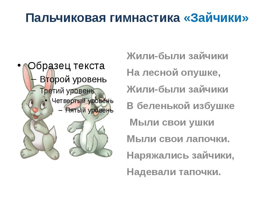 Пальчиковая гимнастика «Зайчики» Жили-были зайчики На лесной опушке, Жили-был...