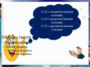 ССП с соединительными союзами; ССП с разделительными союзами; ССП с противите