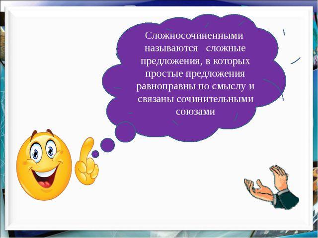 Сложносочиненными называются сложные предложения, в которых простые предложен...
