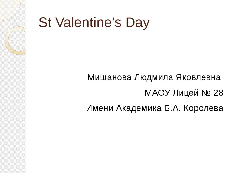 St Valentine's Day Мишанова Людмила Яковлевна МАОУ Лицей № 28 Имени Академика...