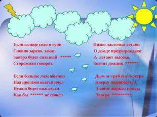 Если солнце село в тучи Низко ласточки летают Словно зарево, закат, О дожд