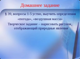 Домашнее задание § 39, вопросы 1-5 устно, выучить определения «погода», «возд
