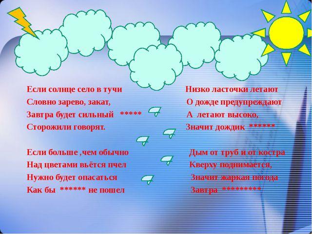 Если солнце село в тучи Низко ласточки летают Словно зарево, закат, О дожд...