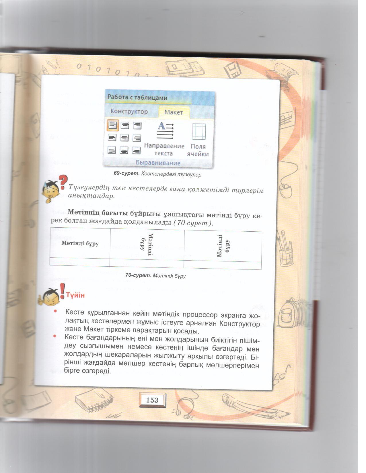 C:\Users\Admin\Desktop\Изображение 057.jpg