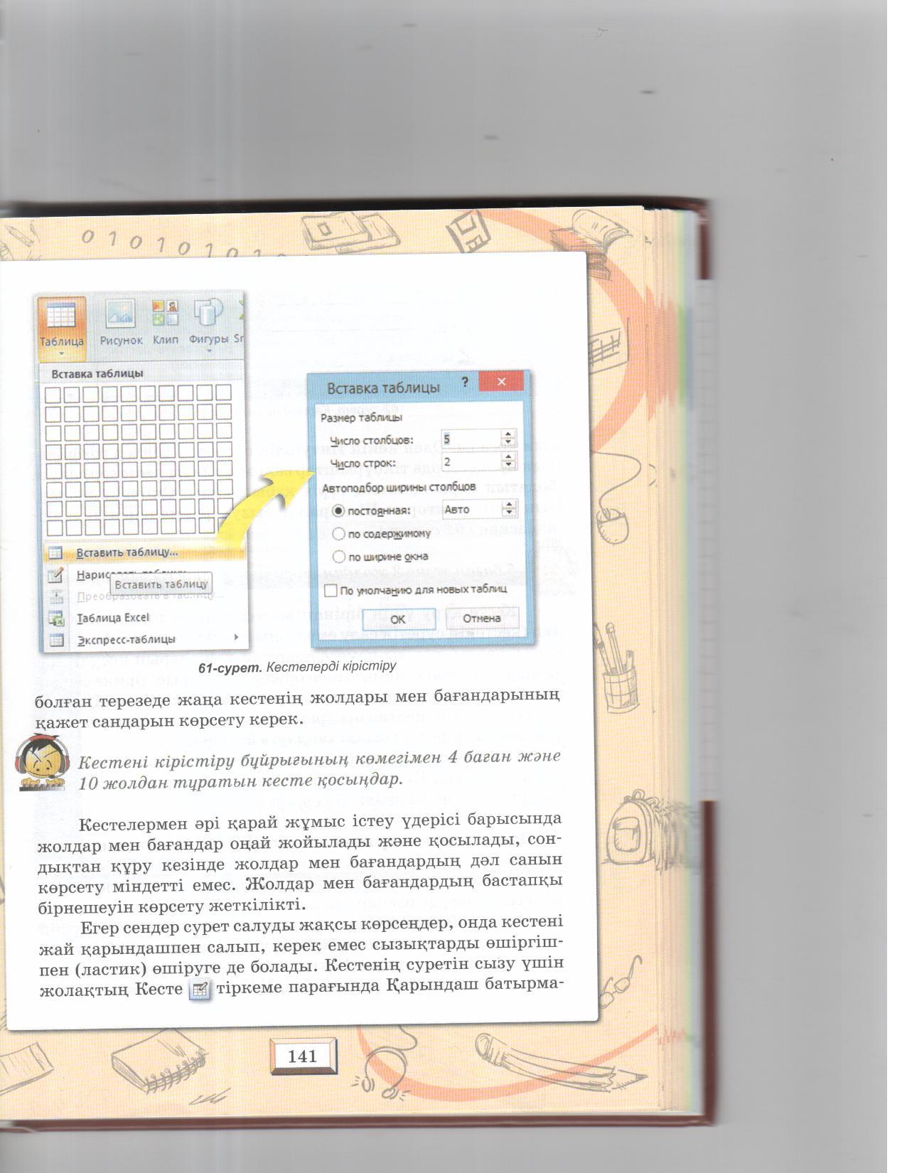 C:\Users\Admin\Desktop\Изображение 050.jpg