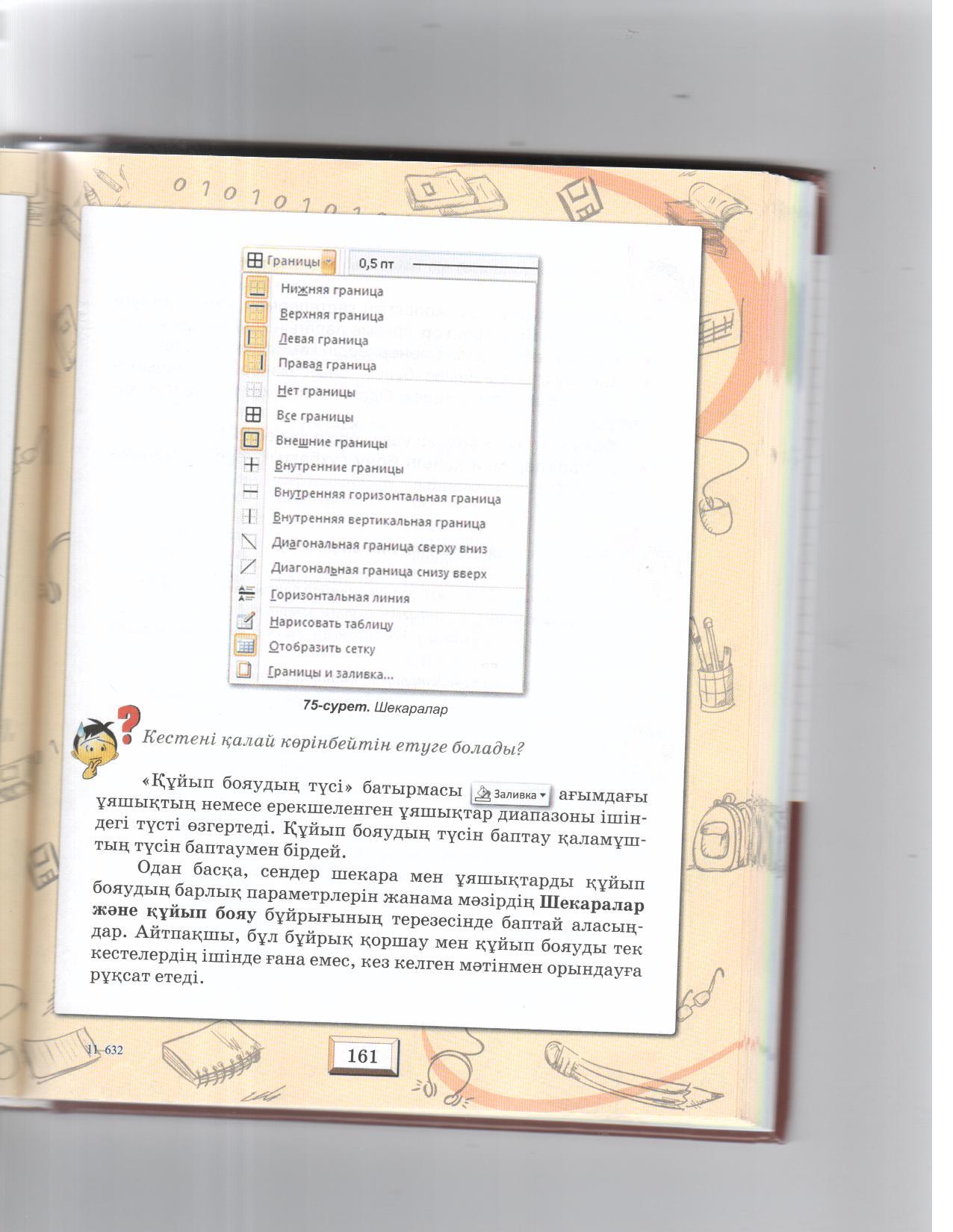 C:\Users\Admin\Desktop\Изображение 061.jpg