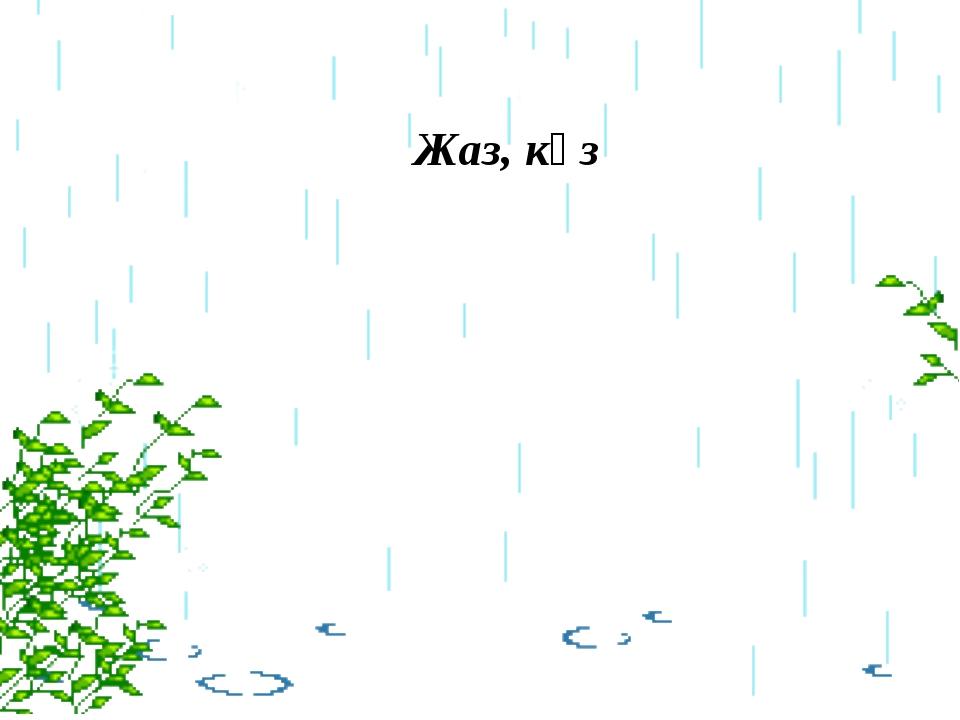 Картинка дождик анимация на прозрачном фоне