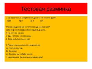 Тестовая разминка 1. Односоставные предложения делятся на сколько групп? а) 1