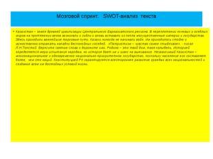 Мозговой спринт. SWOT-анализ текста Казахстан – земля древней цивилизации Цен