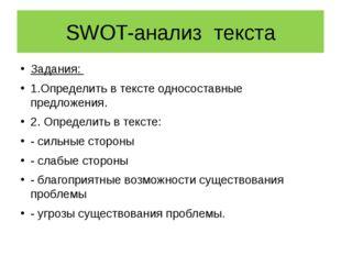 SWOT-анализ текста Задания: 1.Определить в тексте односоставные предложения.