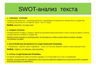 SWOT-анализ текста 1. СИЛЬНЫЕ СТОРОНЫ Независимый Казахстан – многонациональн