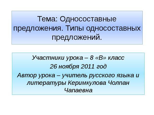 Тема: Односоставные предложения. Типы односоставных предложений. Участники ур...