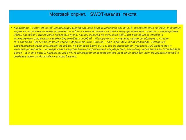 Мозговой спринт. SWOT-анализ текста Казахстан – земля древней цивилизации Цен...