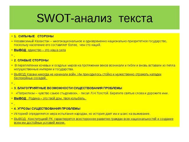 SWOT-анализ текста 1. СИЛЬНЫЕ СТОРОНЫ Независимый Казахстан – многонациональн...