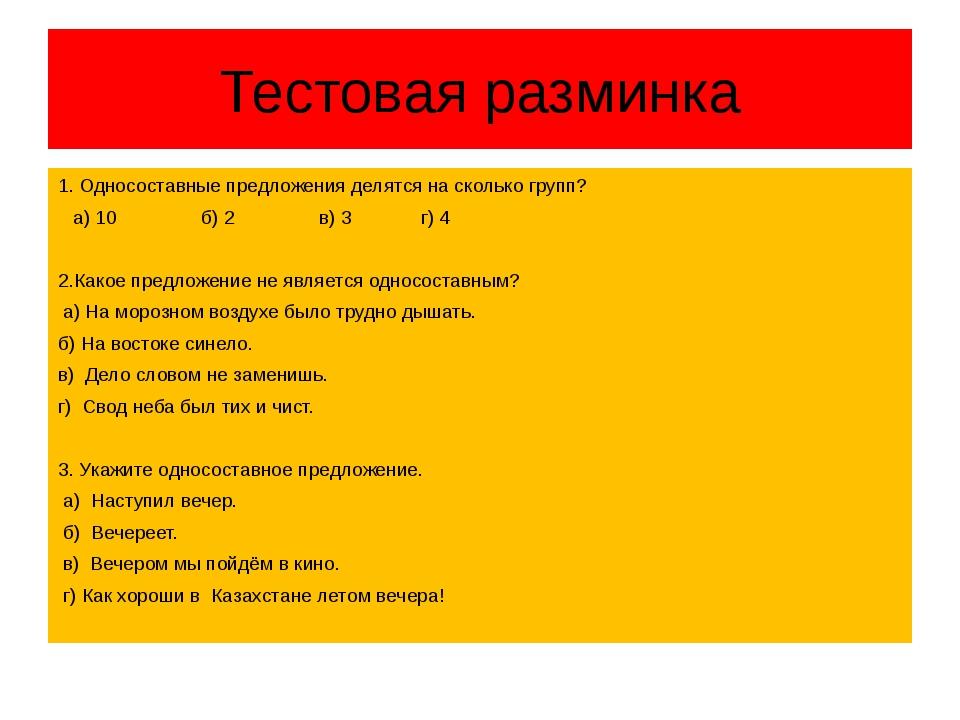 Тестовая разминка 1. Односоставные предложения делятся на сколько групп? а) 1...
