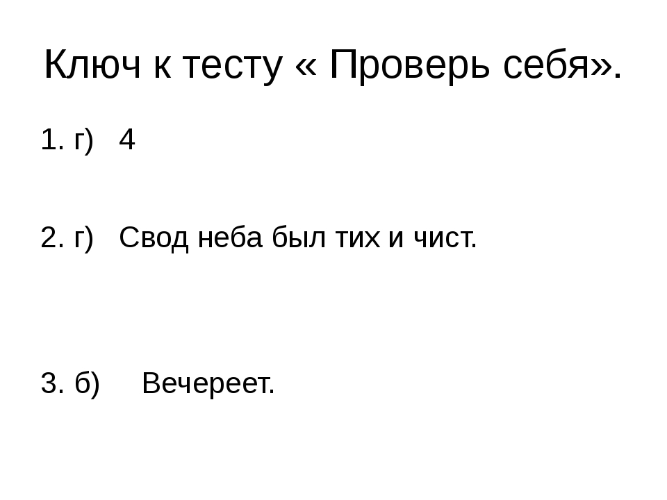 Ключ к тесту « Проверь себя». 1. г) 4 2. г) Свод неба был тих и чист. 3. б) В...