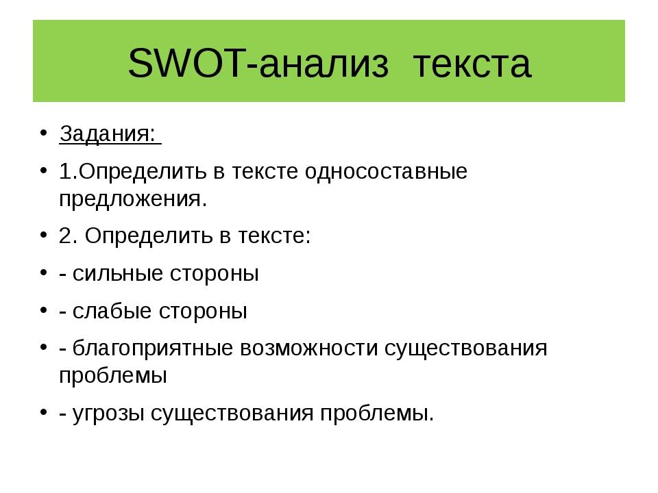 SWOT-анализ текста Задания: 1.Определить в тексте односоставные предложения....