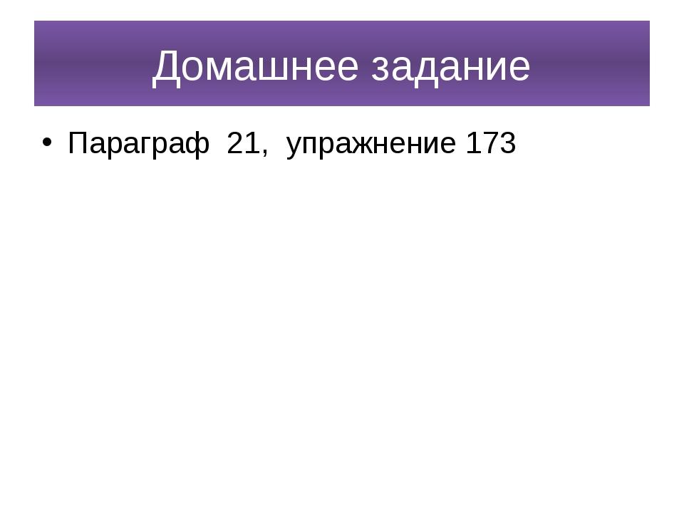 Домашнее задание Параграф 21, упражнение 173