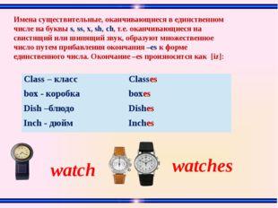 watches watch Имена существительные, оканчивающиеся в единственном числе на б