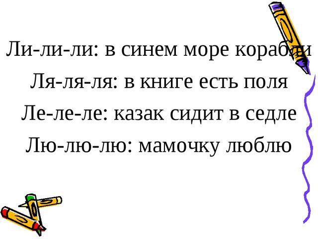 Ли-ли-ли: в синем море корабли Ля-ля-ля: в книге есть поля Ле-ле-ле: казак с...